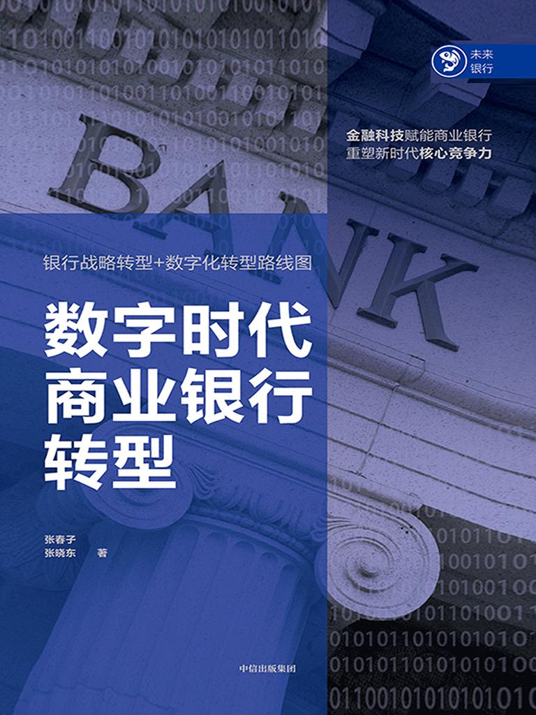 数字时代商业银行转型