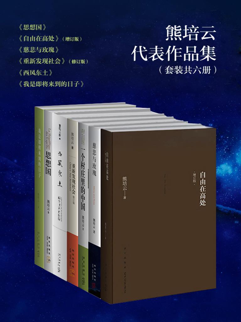 熊培云作品集(共六册)