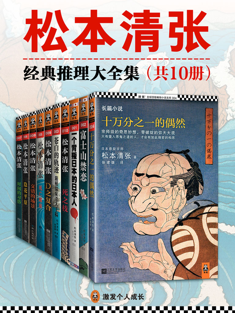松本清张经典推理大全集(共10册)