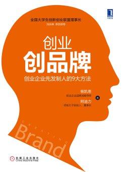 创业创品牌:创业企业先发制人的9大方法