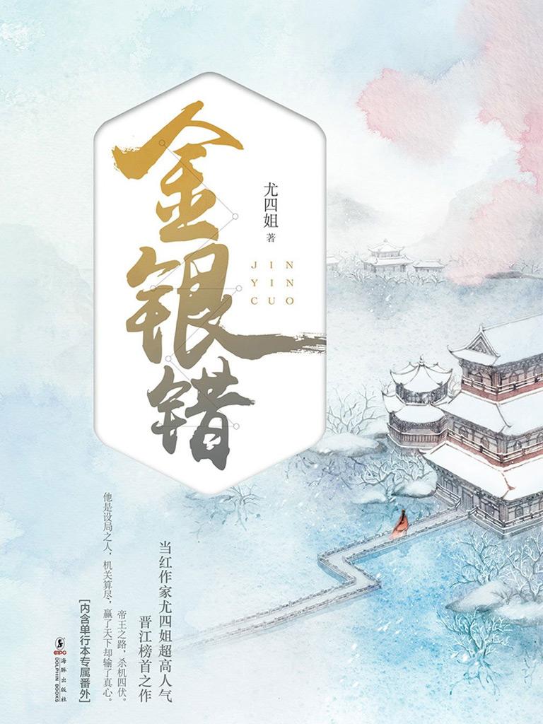 金银错(全二册)
