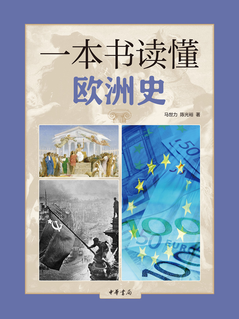 一本书读懂欧洲史