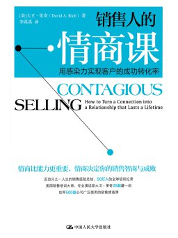 销售人的情商课:用感染力实现客户的成功转化率