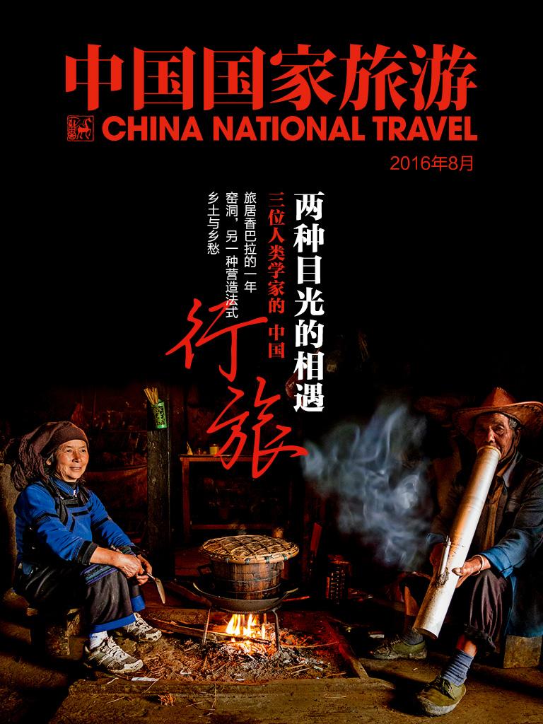 中国国家旅游(2016年8月)