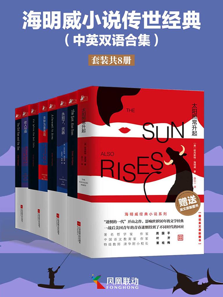 海明威小说传世经典(套装共八册)