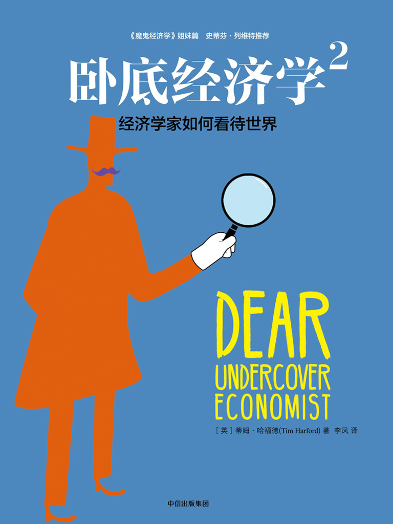 卧底经济学 2