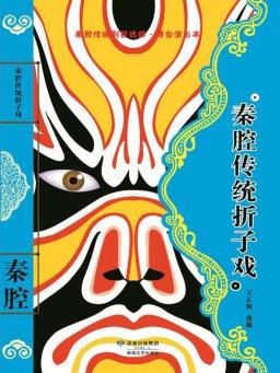 秦腔传统折子戏