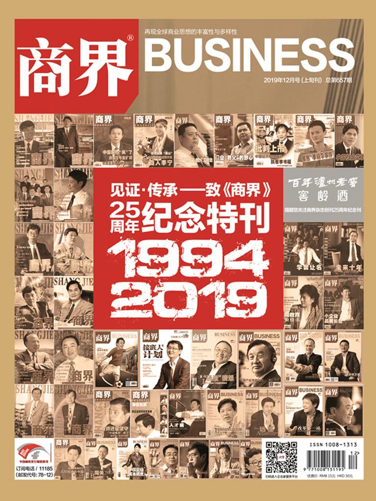 《商界》25周年纪念特刊(《商界》2019年第12期)