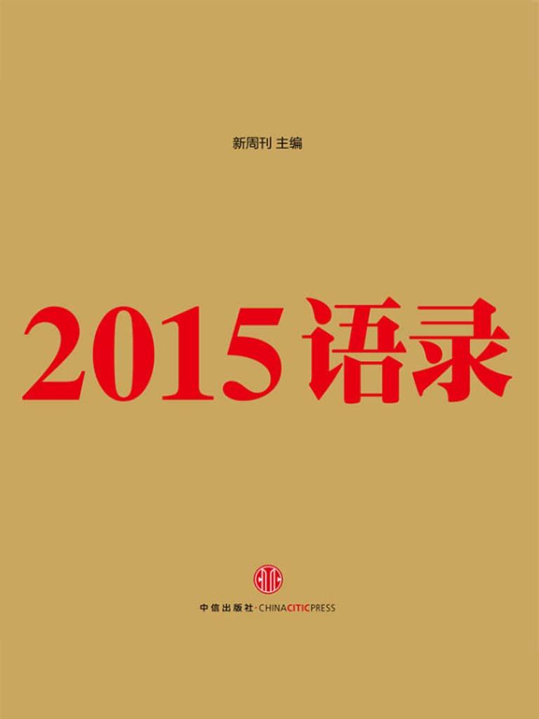 2015語錄