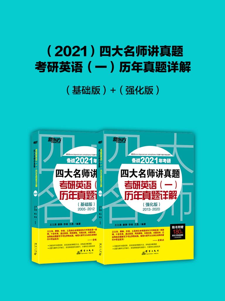 2021 四大名师讲真题 考研英语(一)历年真题详解基础版+强化版(共二册)