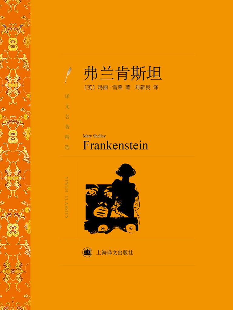 弗兰肯斯坦(译文名著精选)