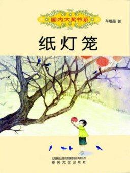 纸灯笼(国内大奖书系)