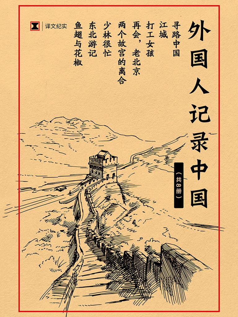 译文纪实特别专题:外国人记录中国(共8册)