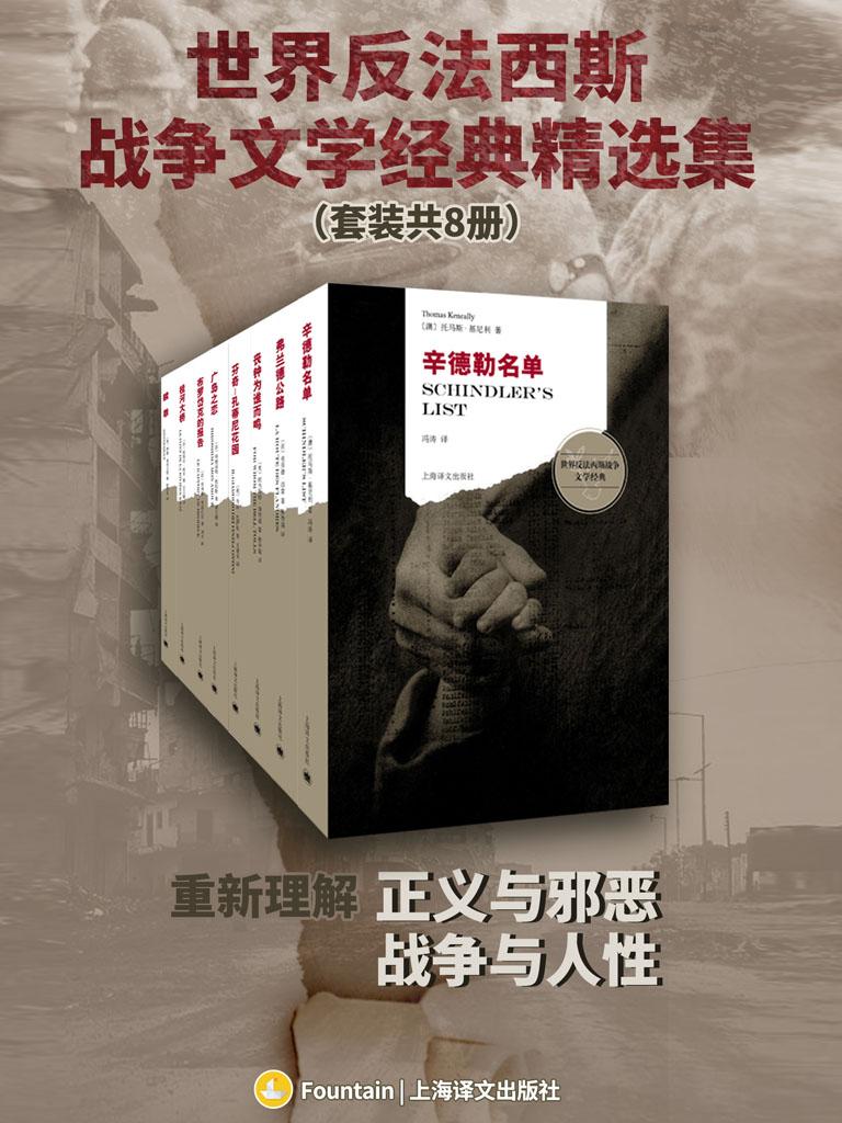 世界反法西斯战争文学经典精选集(套装共8册)