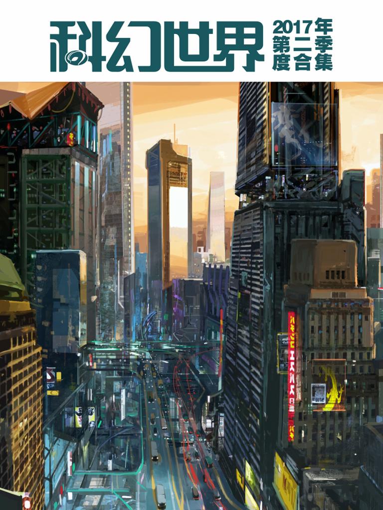 科幻世界·2017年第二季度合集