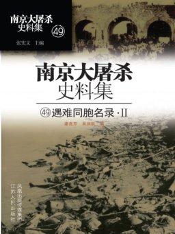 南京大屠杀史料集第四十九册:大屠杀遇难同胞名录2(F-K)