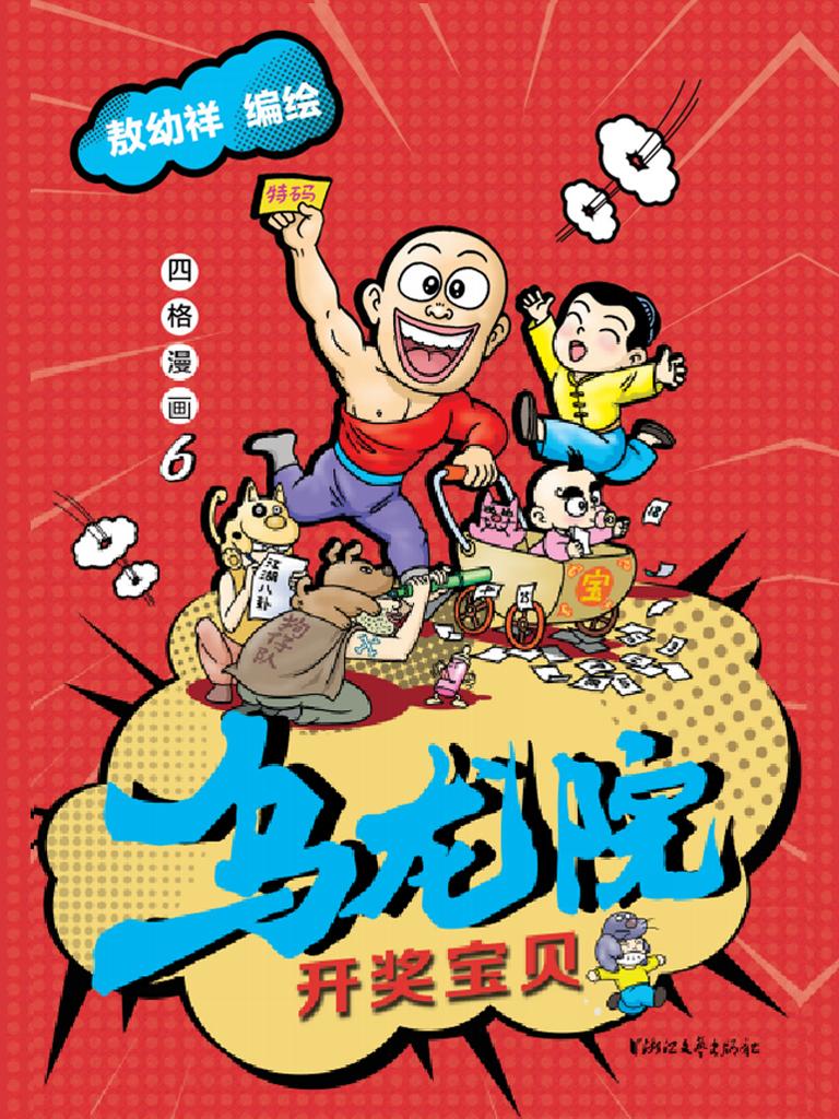 乌龙院四格漫画 6:开奖宝贝