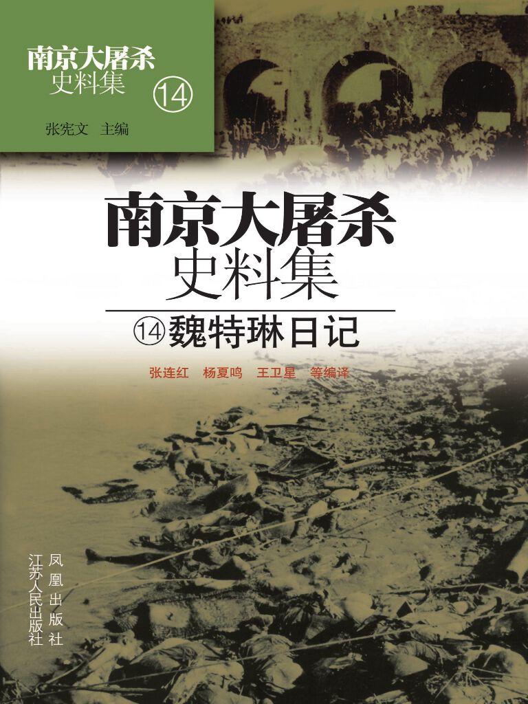 南京大屠杀史料集第十四册:魏特琳日记