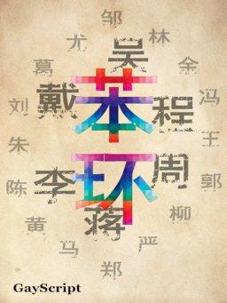 苯环(千种豆瓣高分原创作品·看小说)