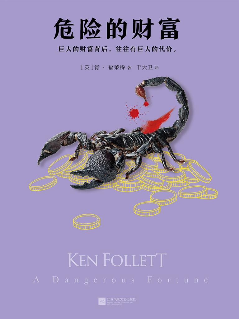 肯·福莱特经典:危险的财富