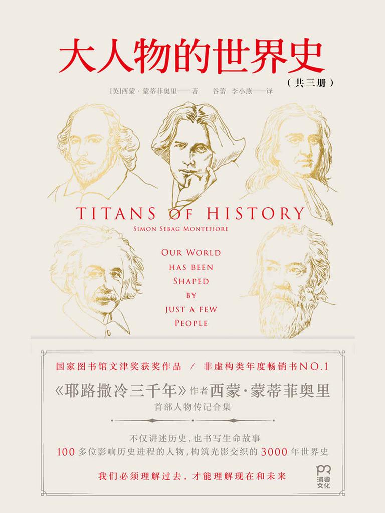 大人物的世界史(共三册)