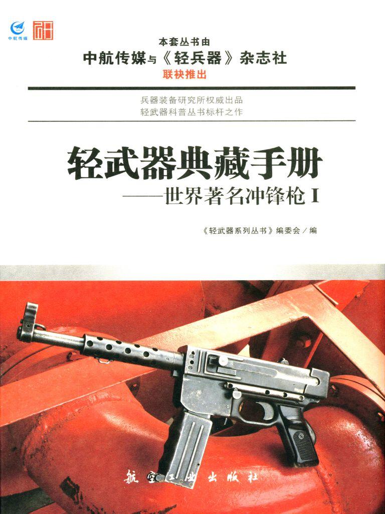 世界著名冲锋枪 1