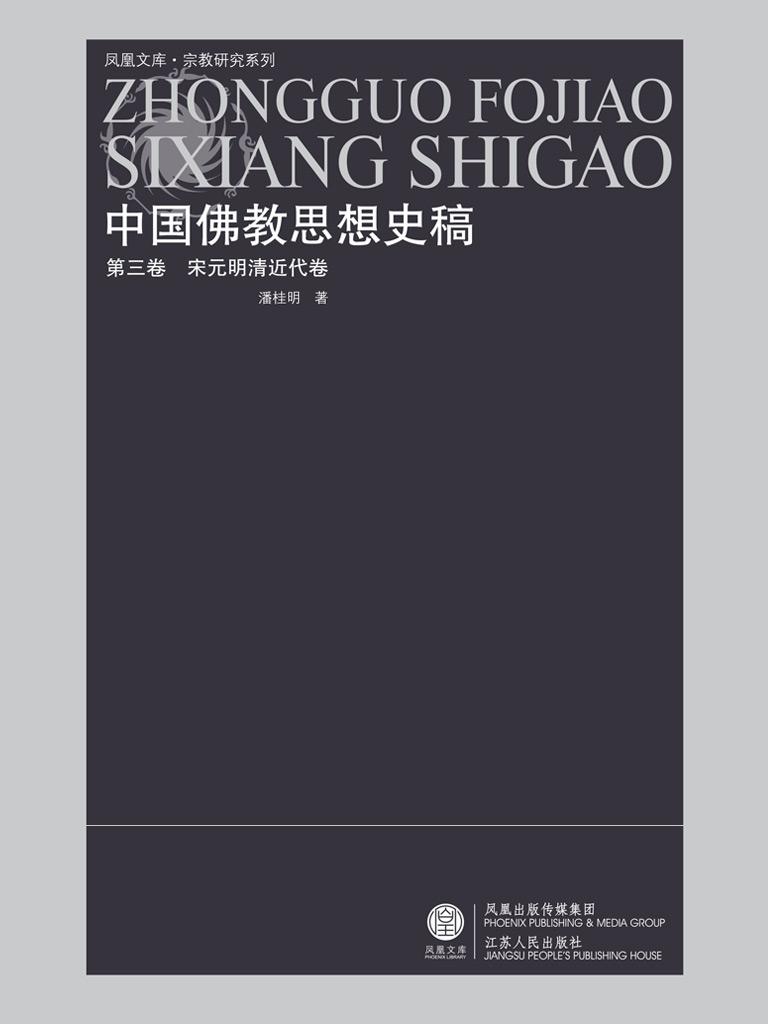 中国佛教思想史稿:宋元明清近代卷(第三卷 上下册)