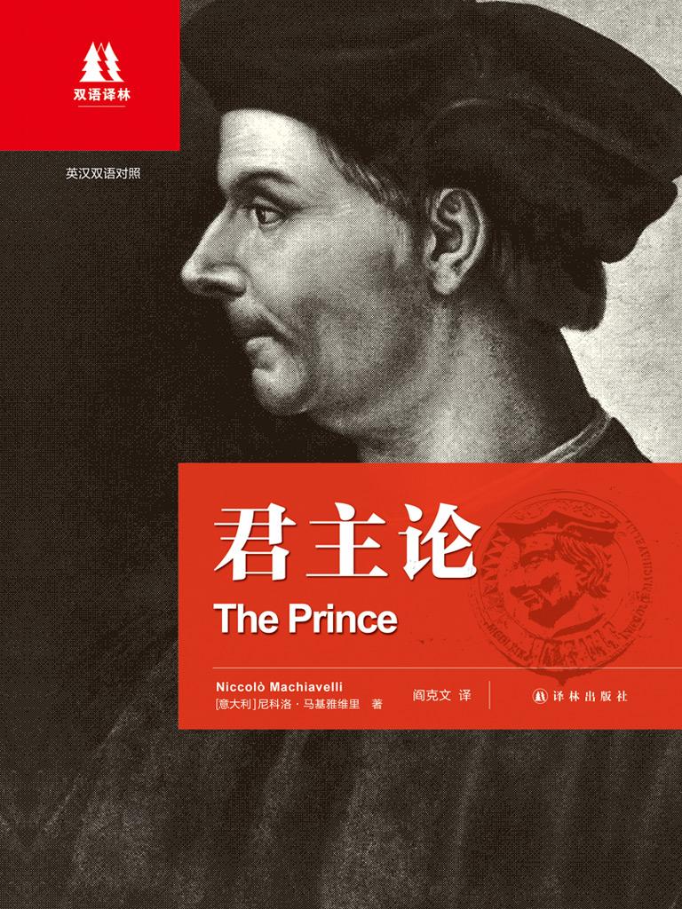 君主论(双语译林)