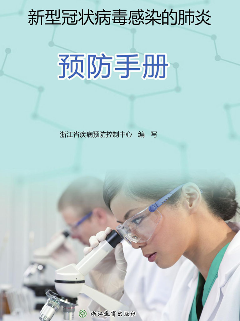 新型冠狀病毒感染的肺炎預防手冊