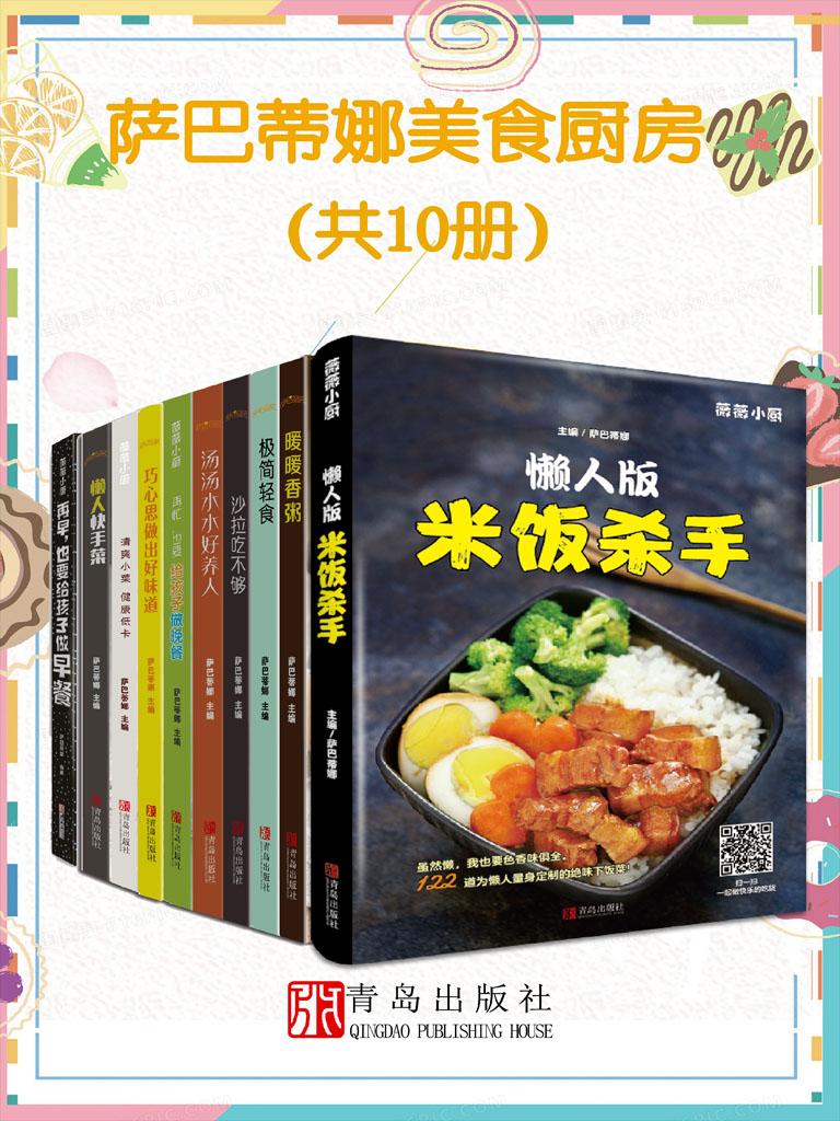 萨巴蒂娜美食厨房(共10册)