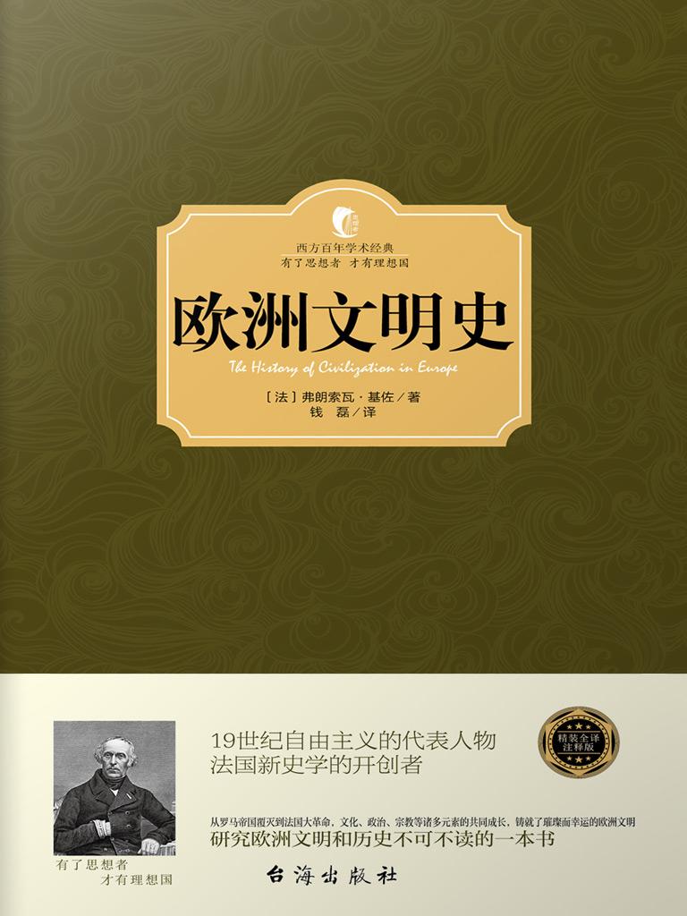 欧洲文明史(西方百年学术经典)