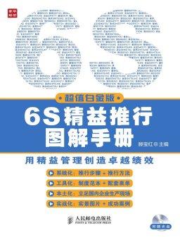 6S精益推行图解手册(超值白金版)