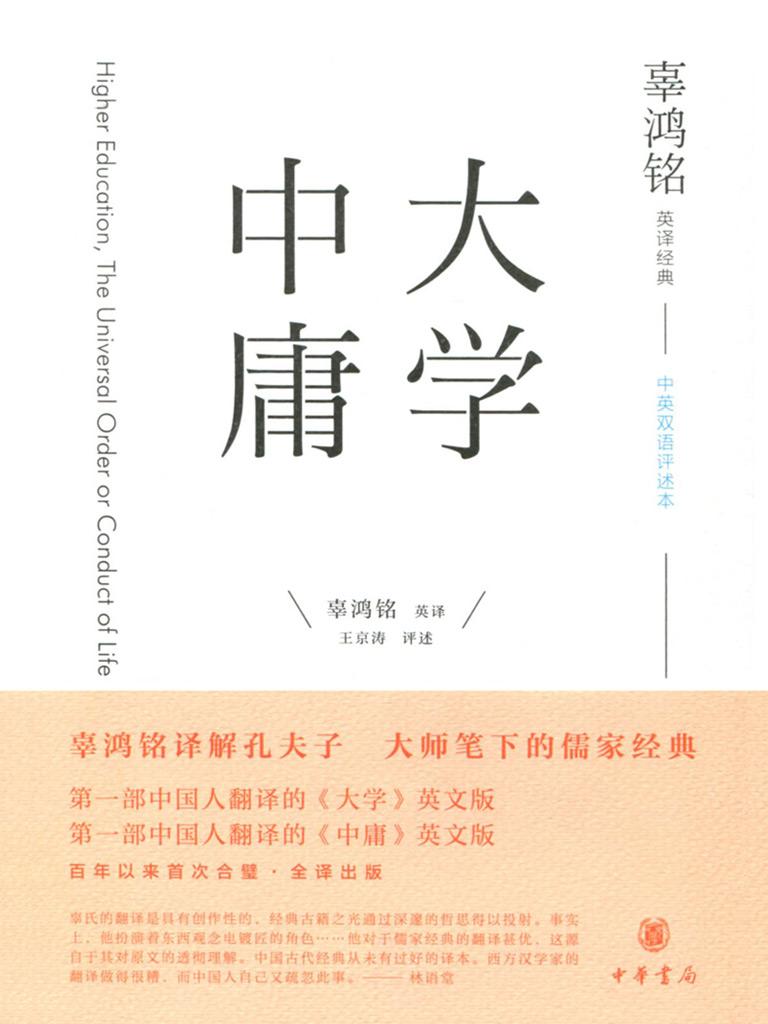 辜鸿铭英译经典:大学 中庸(中英双语评述本)