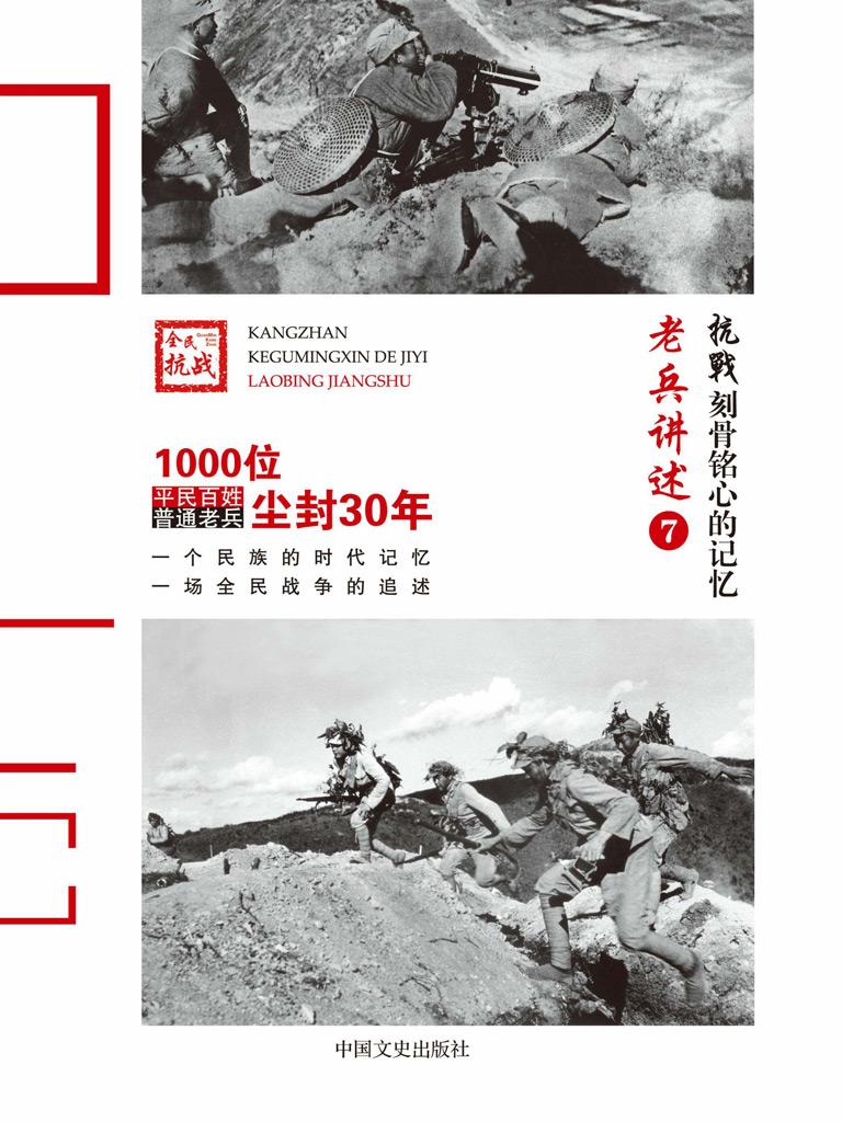 抗战:刻骨铭心的记忆(老兵讲述) 7:中央军第一军至七十军