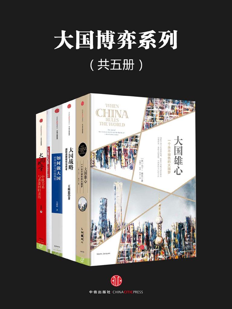 大国博弈系列(共五册)