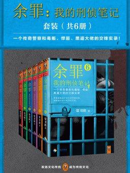 余罪:我的刑侦笔记(1-6册)