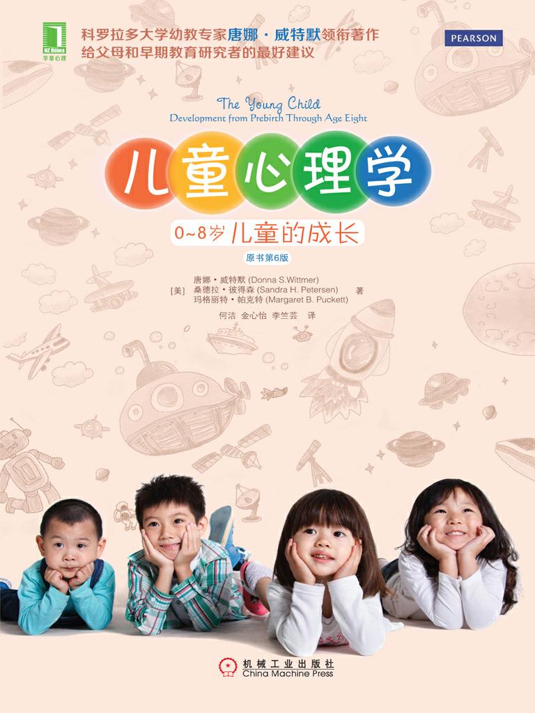 儿童心理学:0-8岁儿童的成长(原书第6版)