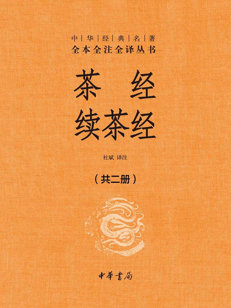 茶经 续茶经(共二册)