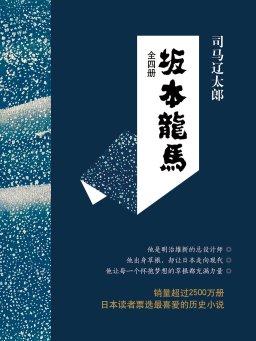 坂本龙马(全四册)