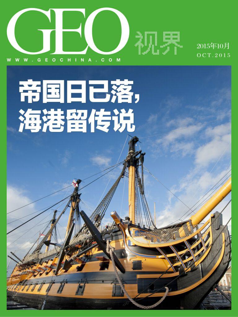 帝国日已落,海港留传说:GEO视界(总第006期)