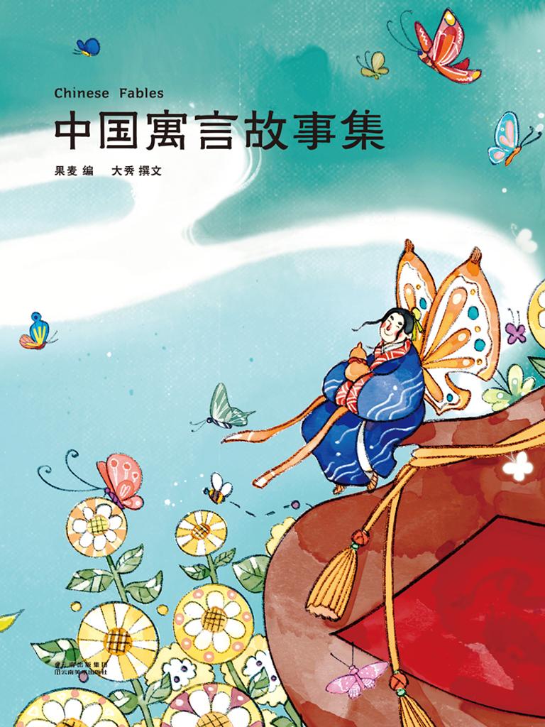 中国寓言故事集(果麦经典)