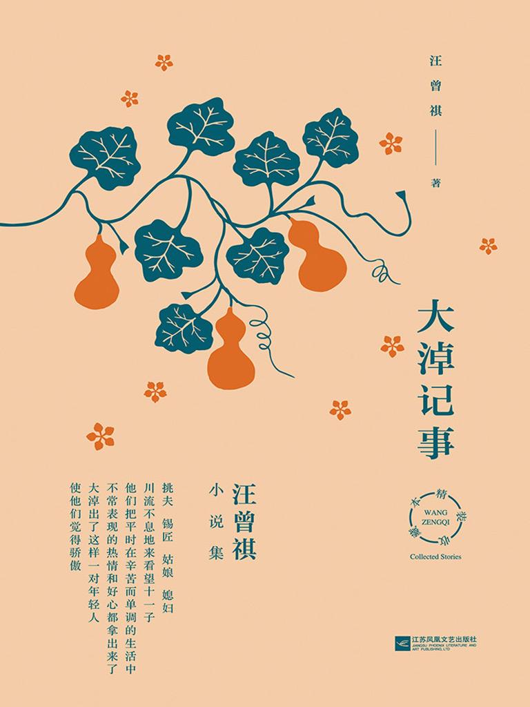 大淖记事(汪曾祺精选小说集)