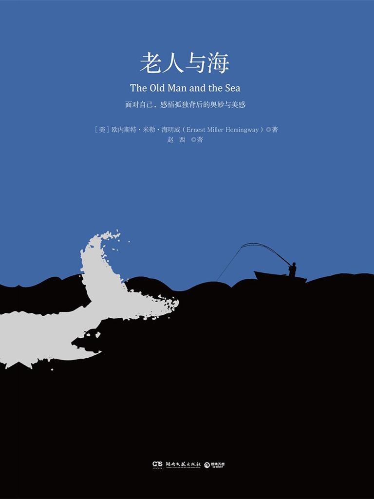 老人与海(赵西译版)