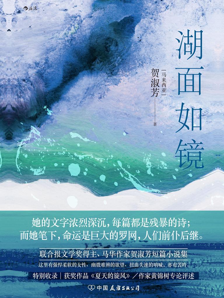湖面如镜(后浪·华语文学)
