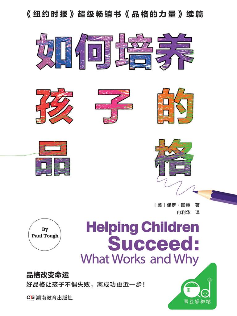 如何培养孩子的品格
