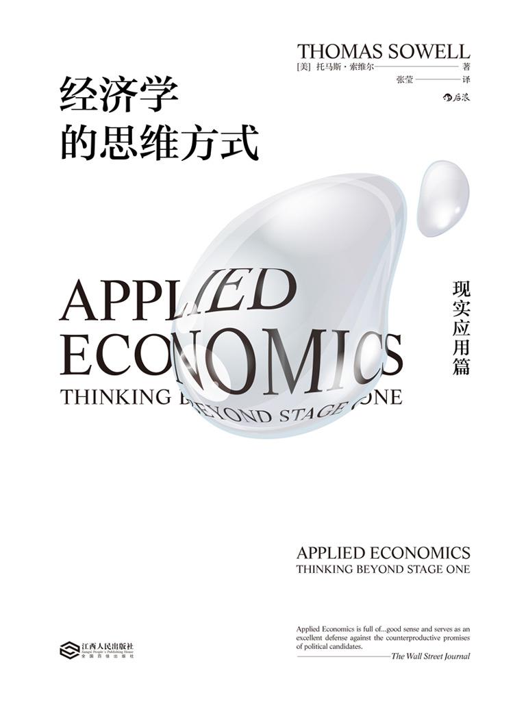 经济学的思维方式(现实应用篇)