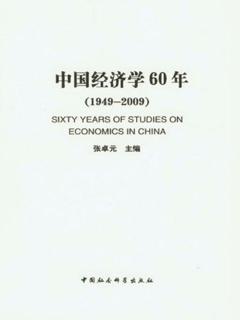 中国经济学60年( 1949—2009)