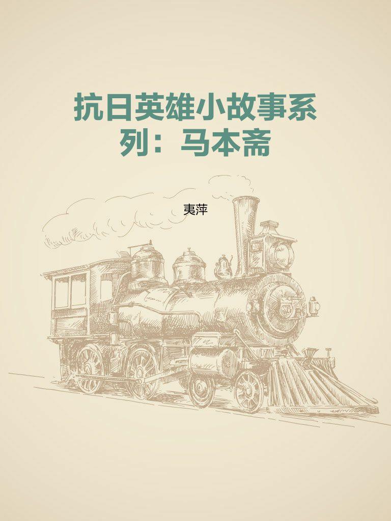 抗日英雄小故事系列:马本斋
