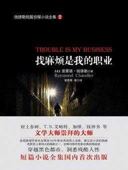 钱德勒短篇侦探小说全集 2:找麻烦是我的职业
