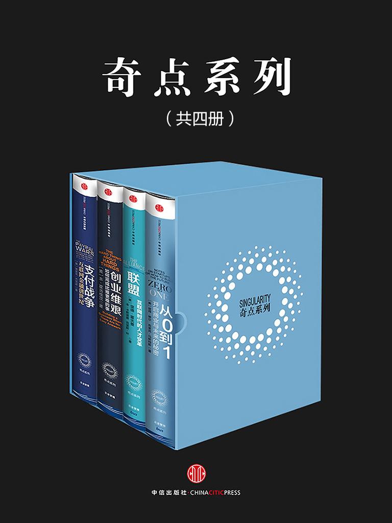 奇点系列(共四册)